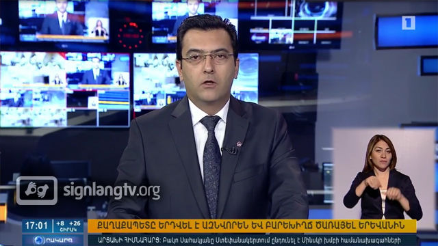 1TV Orakarg - Armenian Sign Language news