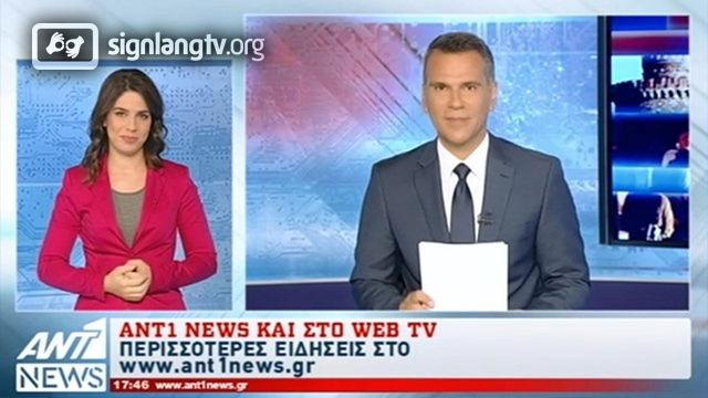 ANT1 News - Greek Sign Language news