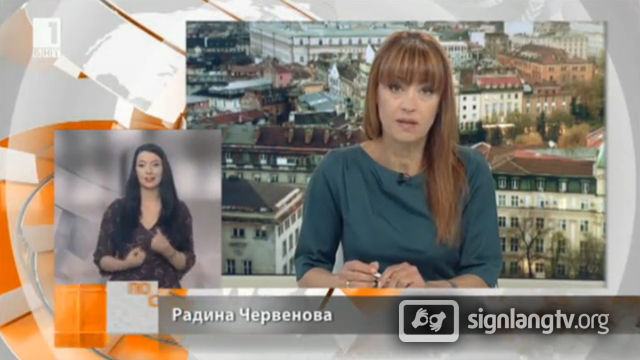 BNT Po sveta i u nas - Bulgarian Sign Language news