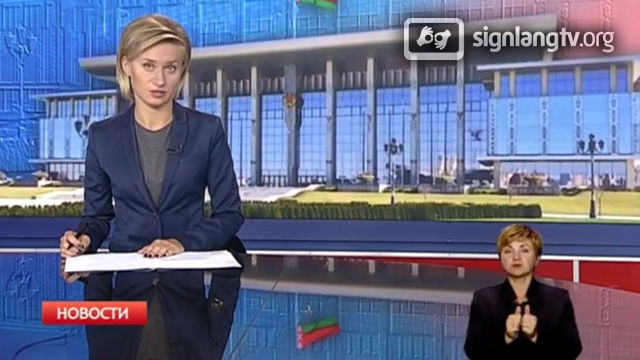 BT Novosti - Belarusian Sign Language news