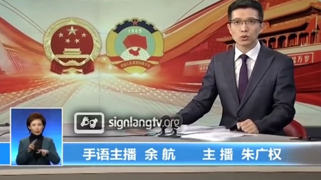 CCTV Gongtong Guanzhu - Chinese Sign Language news