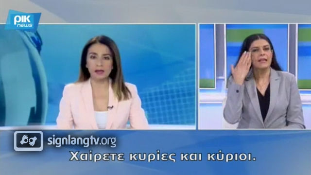 CYBC Eidiseis - Cypriot Sign Language news
