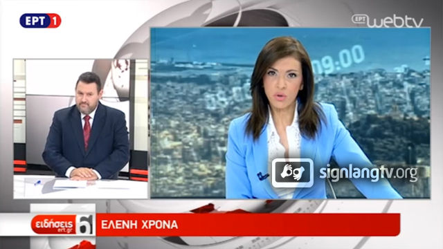 ERT Eidiseis - Greek Sign Language news