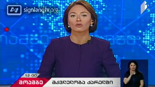 GPB Moambe - Georgian Sign Language news