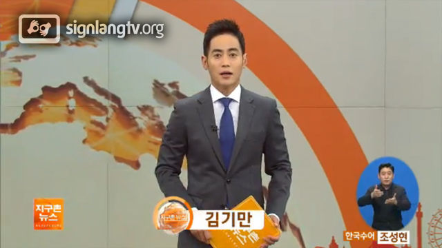 KBS Jiguchon Nyuseu - world Korean Sign Language news