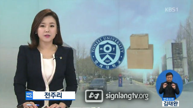 KBS Nyuseu - Korean Sign Language news