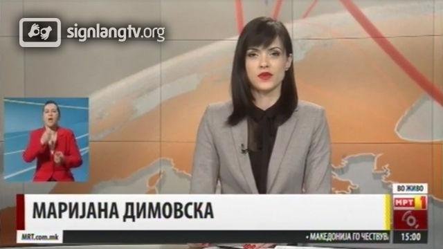 MRT Vesti - Macedonian Sign Language news