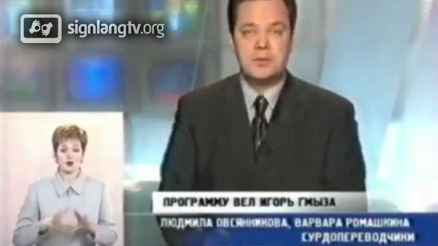 ORT Novosti - Russian Sign Language news