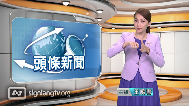 PTS Shouyu Xinwen - Deaf news in Taiwanese Sign Language news
