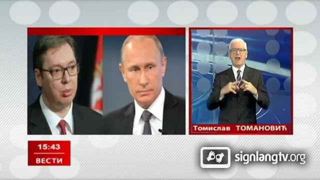 RTS Vesti - Serbian Sign Language news