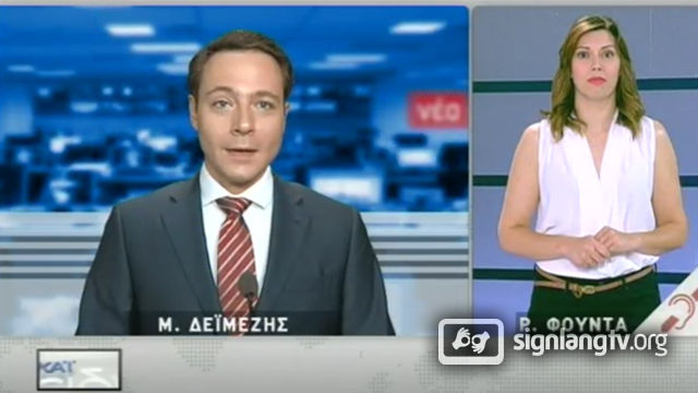 SKAI Ta Nea - Greek Sign Language news