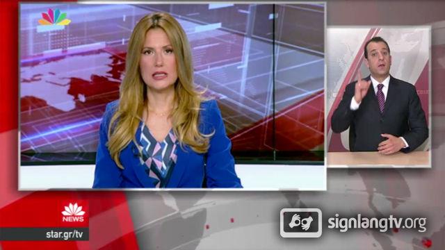STAR Eidiseis - Greek Sign Language news