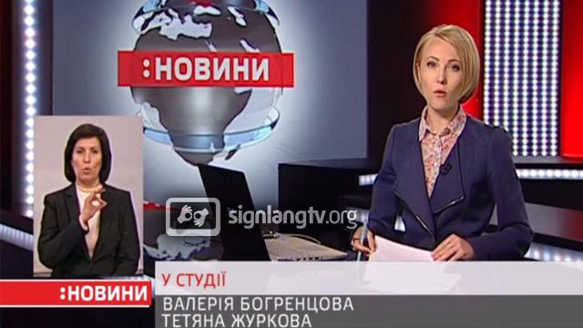 UA Pershyi Novyny - Ukrainian Sign Language news